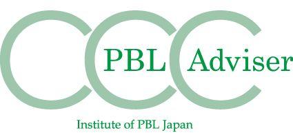 PBLアドバイザー   養成講座のイメージ